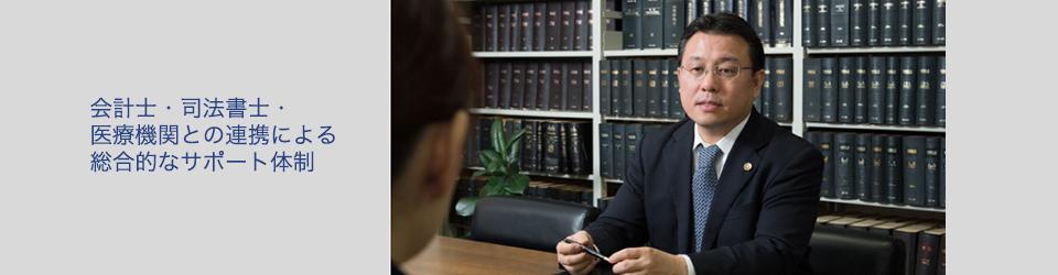 前島綜合法律事務所ブログ